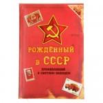 """Ежедневник """"СССР"""""""