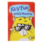 """Крутые документы"""