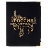 """Обложка """"RUSSIA"""""""