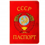 "Обложка ""Паспорт СССР"""