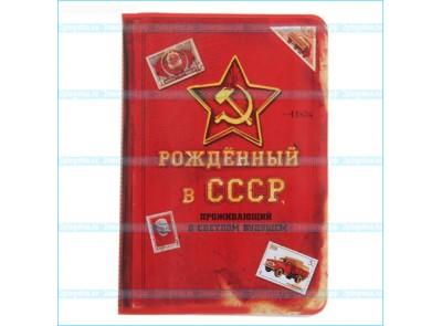 """Обложка """"Рожденный в СССР"""""""