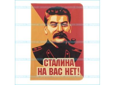 """Обложка """"Сталина на вас нет"""""""