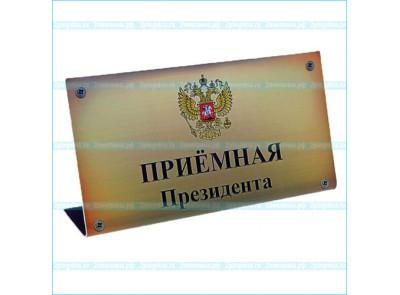 """""""Приемная Президента"""""""