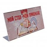 Табличка на стол