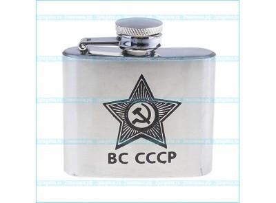 "Фляжка-пряжка 60 мл ""ВС СССР"""
