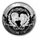 "Монета ""Любовь"""