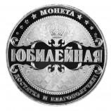 """Монета """"Юбилейная"""""""