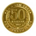 "Монета ""50 копеек"""