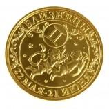 "Монета ""Близнецы"""