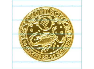 """Монета """"Скорпион"""""""