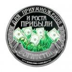 """Монета """"Прибыль"""""""