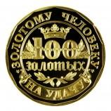 """Монета """"100 золотых"""""""