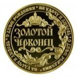 """Монета """"Червонец"""""""