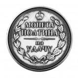 """Монета """"Полтина"""""""