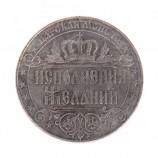 "Монета ""Желаний"""
