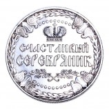 "Монета ""Серебряник"""