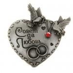 "Сердце ""Совет да любовь"""