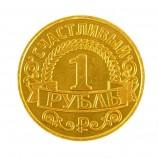 """Монета """"Рубль"""""""