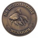 "Монета ""Желания"""