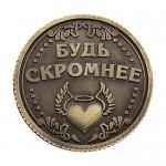 """Монета """"Будь скромнее"""""""