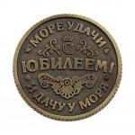 """Монета """"С юбилеем"""""""