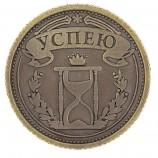 "Монета ""Опоздаю- успею"""