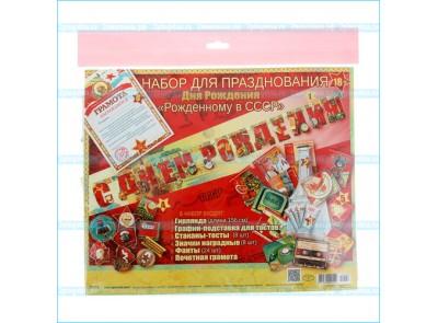 Набор Рожденному в СССР